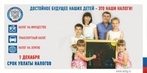 Баннер Семья Срок уплаты 1 декабря