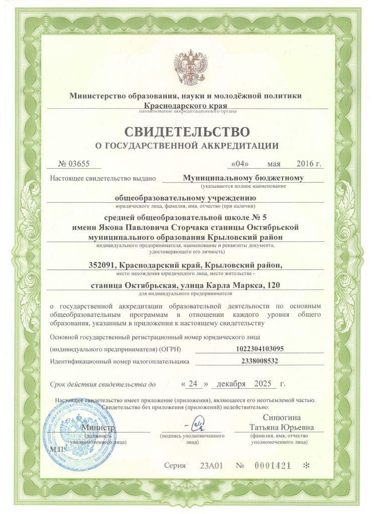 акредитация2