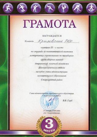 грамота_на_сайт