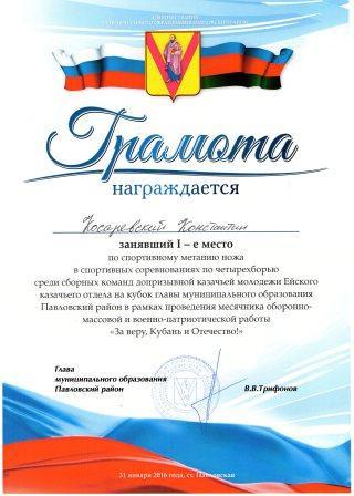 грам_на_сайт_костя