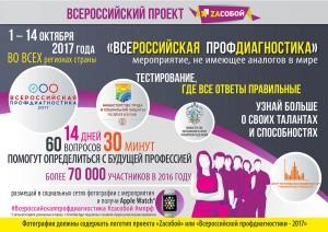 """""""ВСЕРОССИЙСКАЯ ПРОФДИАГНОСТИКА-2017"""""""