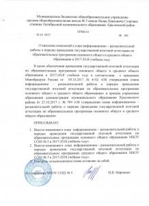 Приказ о внесении изменений в план ИРР на 2017-2018 г