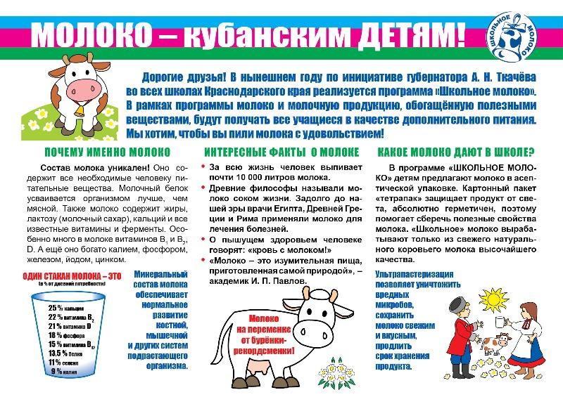 shkolnoe_moloko_plakat